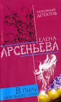 Елена Арсеньева В пылу любовного угара 978-5-699-31764-6