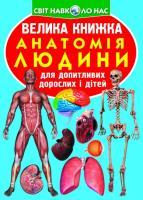 Зав'язкін Олег Велика книжка. Анатомія людини 978-966-936-197-4