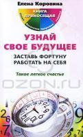 Елена Коровина Узнай свое будущее. Заставь Фортуну работать на себя 978-5-9524-4269-6