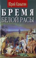 Каныгин Юрий Бремя белой расы 978-966-498-075-0