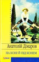 Дімаров Анатолій На коні й під конем 966-03-4529-1