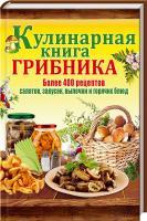 сост. Л. Каянович Кулинарная книга грибника 978-966-14-7702-4