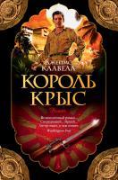 Клавелл Джеймс Король крыс 978-5-389-11667-2