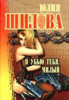 Юлия Шилова Я убью тебя, милый 5-17-042587-2
