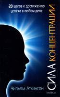 Аткинсон Уильям Уокер Сила концентрации 978-5-399-00429-7