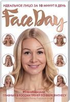 Каркукли Елена Faceday. Идеальное лицо за 10 минут в день 978-5-699-94435-4
