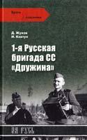 Д.А. Жуков, И.И. Ковтун 1-я русская бригада СС ''Дружина'' 978-5-9533-4968-0