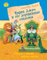 Волков А.М. Любимая книга детства. Урфин Джюс и его деревянные солдаты