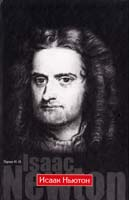 Гарин Игорь Исаак Ньютон 978-966-444-10-08