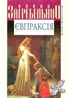 Загребельний Павло Євпраксія 966-03-2035-3