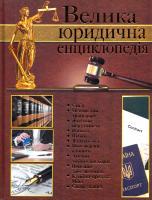 уклад. М. Р. Гнатюк Велика юридична енциклопедія 978-617-536-167-2