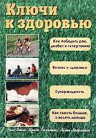Ганс Дейль, Ирина Гамлешко, Эйлин Ладингтон Ключи к здоровью 5-86847-193-8, 0-88007-188-5