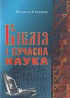 Канигін Юрій Біблія і сучасна наука 966-316-079-9