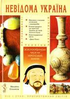 Єльников М. Золотоординські часи на українських землях 978-966-8174-93-3