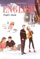 Карп'юк Оксана Англійська мова: Підручник для 11-го класу загальноосвітніх навчальних закладів. Рівень стандарту 978-966-308-377-3