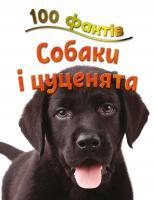 Стів Паркер 100 фактів про собак і цуценят 978-617-7535-81-1