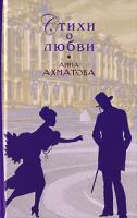 Анна Ахматова Анна Ахматова. Стихи о любви 978-5-699-21833-2