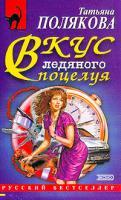 Полякова Т.В. Вкус ледяного поцелуя: Повесть 5-699-04376-4, 5-699-04582-1