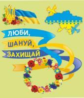 Вознюк Л. Лепбук до Дня захисника України