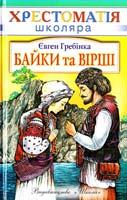 Гребінка Євге Байки та вірші 966-661-719-6