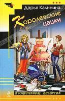 Дарья Калинина Королевские цацки 978-5-699-48435-5