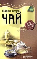 Надежда Стогова Чай против 100 болезней 5-469-01053-8