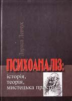Левчук Лариса Психоаналіз: історія, теорія, мистецька практика: Навчальний посібник 966-06-0254-5