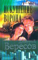 Вересов Дмитрий Искушение Ворона 5-7654-3245-х