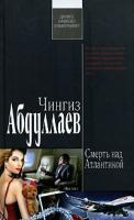 Чингиз Абдуллаев Смерть над Атлантикой 978-5-699-22777-8