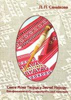 Саннікова Любов Свята Мова Творця у Звичаї Народу: Еніофеноменологія староукраїнської культури 966-7192-58-х