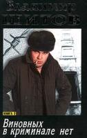 Владимир Шитов Виновных в криминале нет. Книга 2 5-17-007821-8