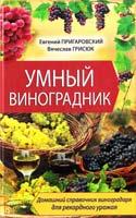 Евгений Пригаровский, Вячеслав Грисюк Умный виноградник 978-966-14-5695-1