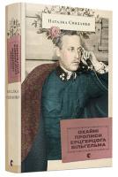 Сняданко Наталка Охайні прописи ерцгерцога Вільгельма 978-617-679-446-2