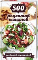 Васильева Ирина 500 рецептов салатов для будней и праздников 978-966-942-694-9