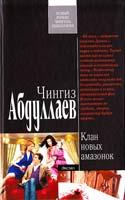 Абдуллаев Чингиз Клан новых амазонок 978-5-699-49145-2