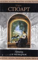 Стюарт Мэри Принц и пилигрим 978-5-699-21508-9
