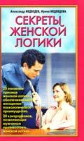 Александр Медведев, Ирина Медведева Секреты женской логики 978-5-17-047535-3