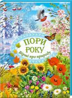 Укладач Коновалова І. Пори року.Вірші про природу 978-966-14-8722-1