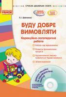 Шевченко Л.І. Буду добре вимовляти. Корекційно-логопедична робота + CD-диск