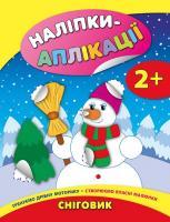 Смирнова К. В. Сніговик 978-966-284-475-7