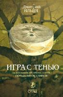 Дмитрий Ильин Шаманские практики. Второй виток спирали 978-5-91271-024-7