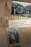 Боряк Олена Мар'їнка: етнокультурний портрет українського селища на Донеччині кінця 1920-х рр. 978-617-7023-59-2