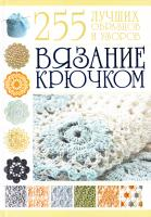 Балашова Мария Вязание крючком. 255 лучших образцов и узоров 978-985-16-7443-1