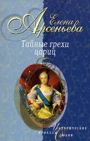 Елена Арсеньева Тайные грехи цариц 5-699-13645-2
