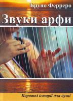 Бруно Ферреро Звуки арфи 978-966-395-158-4