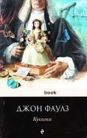 Фаулз Джон Куколка 978-5-699-57617-3