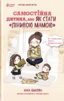 Викова Анна Самостійна дитина, або Як стати «лінивою мамою» 978-617-7347-31-5