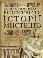 Велика ілюстрована енциклопедія історія мистецтв. 966-605-771-9