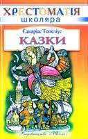 Топеліус Сакаріас Казки 966-661-704-8