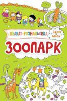 Потапенко Ирина Зоопарк  (укр) 978-617-690-467-0